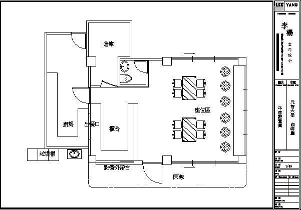 李杨室内设计 校园美式咖啡厅 -幸福装修